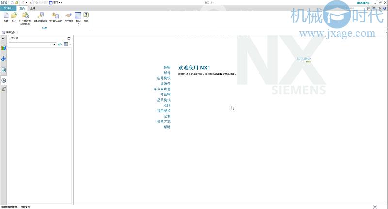 UG11.0破解安装教程