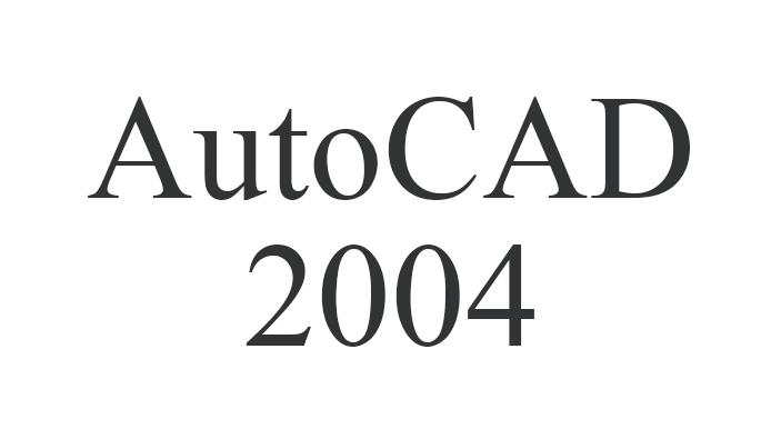 AutoCAD2004软件中文32位破解版下载