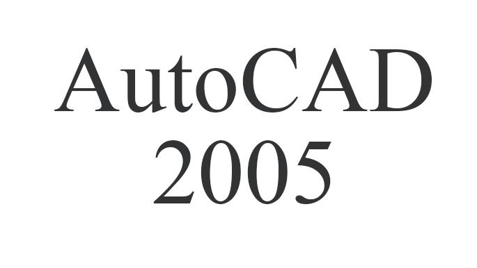 AutoCAD2005软件中文32位破解版下载