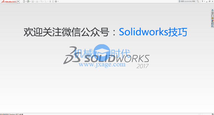 SolidWorks2017破解安装教程