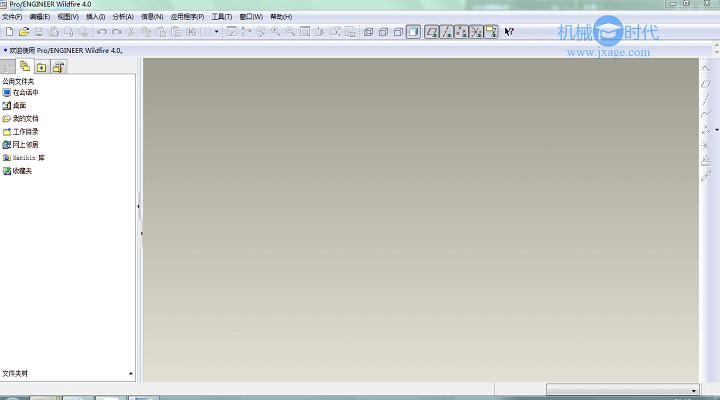Proe4.0绿色破解免安装版使用教程