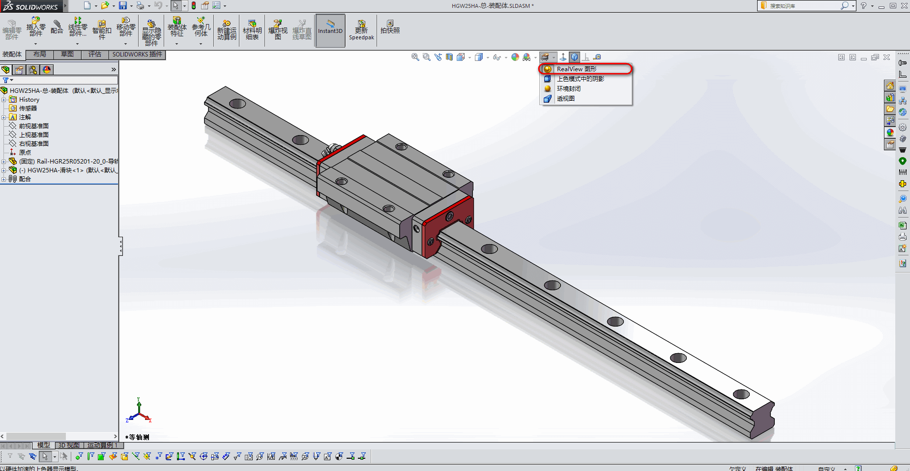 RealHack 3.9.1 for SolidWorks (2005~2015)下载