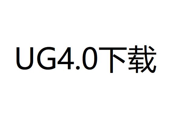 UG4.0中文破解版下载