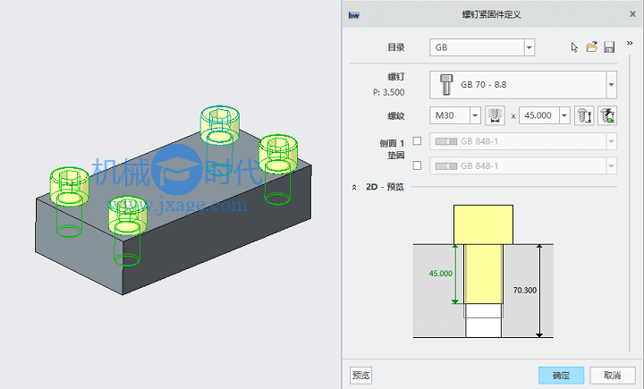 Creo4.0国标紧固件使用方法