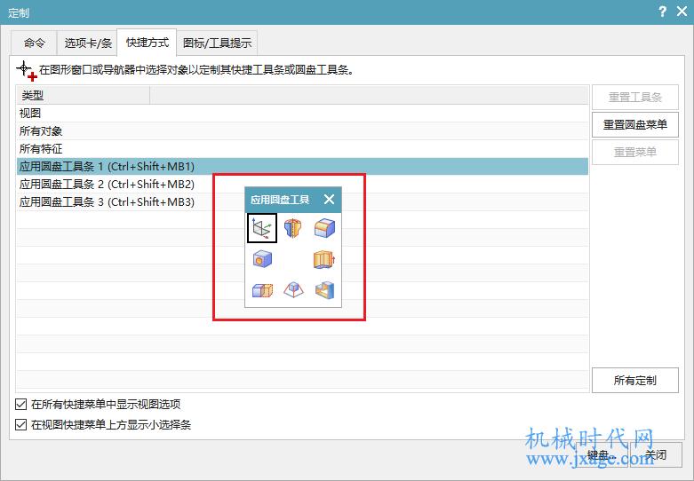 NX建模(1):如何定制NX的用户界面?