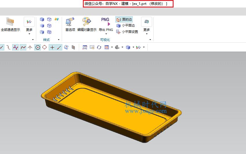 NX建模(3):如何修改NX标题和部件目录?