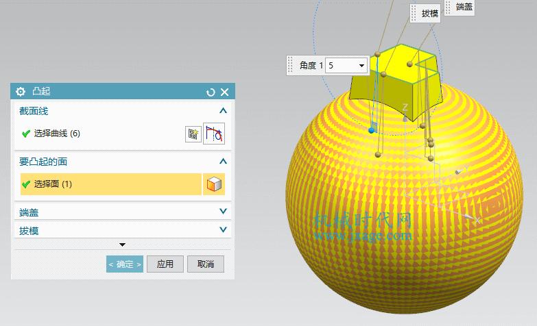 NX建模(16):NX偏置凸起命令的用法